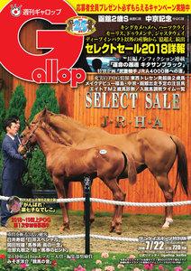 週刊Gallop(ギャロップ) 7月22日号