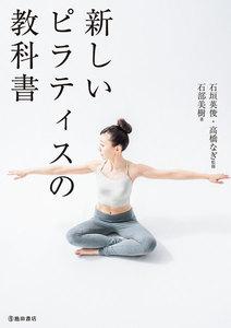 新しいピラティスの教科書(池田書店) 電子書籍版