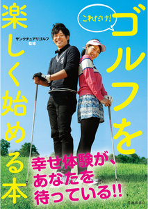 これだけ! ゴルフを楽しく始める本(池田書店)