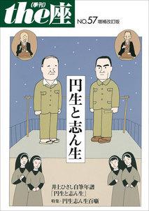 the座57号 円生と志ん生 増補改訂版(2007) 電子書籍版
