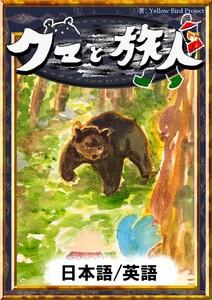 クマと旅人 【日本語/英語版】