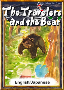 The Travelers and the Bear 【English/Japanese versions】