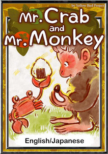 Mr. Crab and Mr. Monkey 【English/Japanese versions】