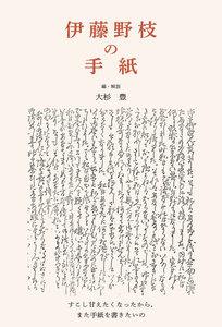 伊藤野枝の手紙