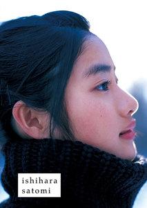 石原さとみファースト写真集(電子書籍の復刻版)