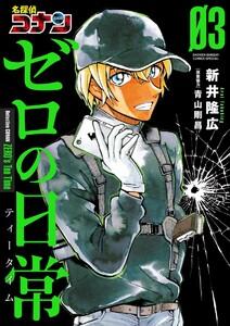 名探偵コナン ゼロの日常(ティータイム) 3巻