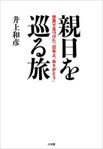 親日を巡る旅 ~世界で見つけた「日本よ、ありがとう」~ 電子書籍版