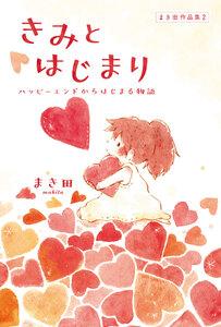 まき田作品集2 きみとはじまり ~ハッピーエンドからはじまる物語~