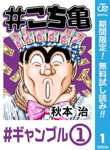 #こち亀【期間限定無料】 1 #ギャンブル‐1