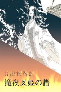 滝夜叉姫の譜