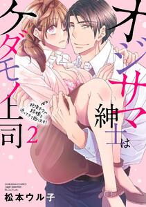 オジサマ紳士はケダモノ上司 絶頂テクで結婚を迫ってきて困ります! (2) 【描き下ろし漫画付】
