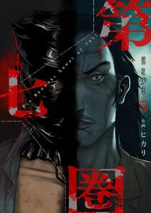 第七圏(フルカラー)【特装版】