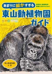 ぴあMOOK あまりに細かすぎる東山動植物園ガイド 電子書籍版