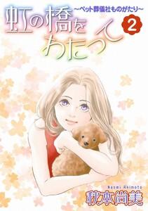 虹の橋をわたって~ペット葬儀社ものがたり~ (2) 電子書籍版