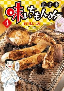 味いちもんめ 継ぎ味 (4) 電子書籍版