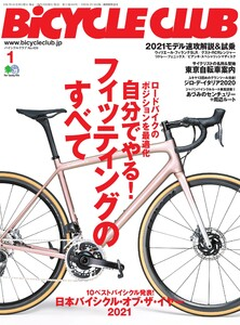 BICYCLE CLUB 2021年1月号