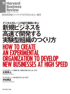 新規ビジネスを高速で開発する実験型組織のつくり方
