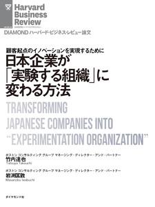 日本企業が「実験する組織」に変わる方法