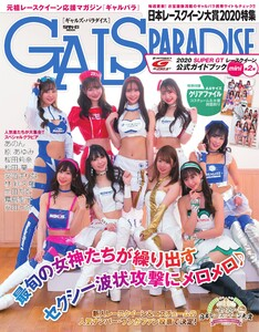 GALS PARADISE 日本レースクイーン大賞2020特集