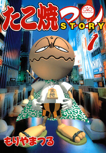 たこ焼マンSTORY (1) 電子書籍版