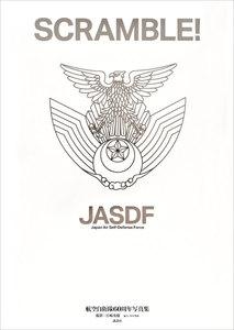 SCRAMBLE! 航空自衛隊60周年写真集