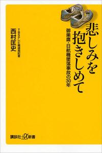 悲しみを抱きしめて 御巣鷹・日航機墜落事故の30年 電子書籍版