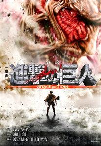 表紙『小説 映画 『進撃の巨人 ATTACK ON TITAN』』 - 漫画