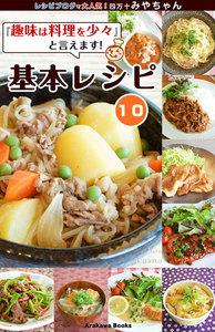 「趣味は料理を少々」と言えます!基本レシピ10 by四万十みやちゃん 電子書籍版