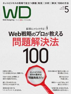 Web Designing 2016年5月号