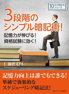 3段階のシンプル暗記術!記憶力が伸びる!資格試験に効く! 電子書籍版