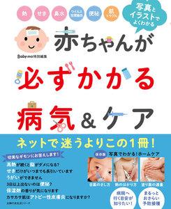 赤ちゃんが必ずかかる病気&ケア