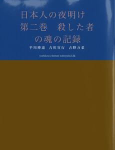 日本人の夜明け 第二巻 殺した者の魂の記録 電子書籍版