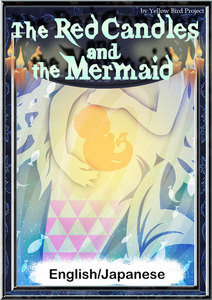 The Red Candles and the Mermaid 【English/Japanese versions】 電子書籍版