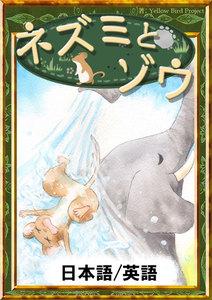 ネズミとゾウ 【日本語/英語版】 電子書籍版
