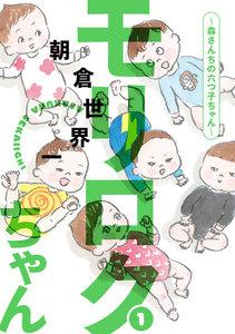 モリロクちゃん~森さんちの六つ子ちゃん~ (1) 電子書籍版