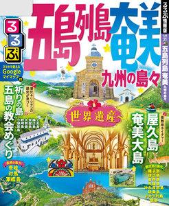 るるぶ五島列島 奄美 九州の島々(2019年版)