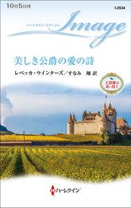 美しき公爵の愛の詩【大富豪の青い鳥 I】 電子書籍版