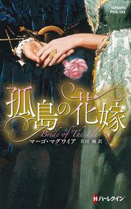 孤島の花嫁【ハーレクイン・ヒストリカル・スペシャル版】