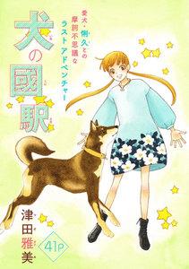 花ゆめAi 犬の國駅 電子書籍版