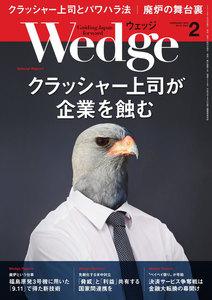 Wedge 2019年2月号