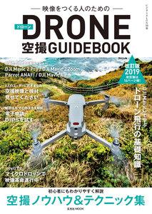玄光社MOOK ドローン空撮GUIDEBOOK 改訂版2019年