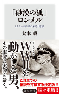 「砂漠の狐」ロンメル ヒトラーの将軍の栄光と悲惨