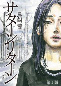 サターンリターン【単話】 (1) 電子書籍版