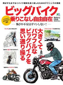 エイ出版社のバイクムック ビッグバイク乗りこなし自由自在