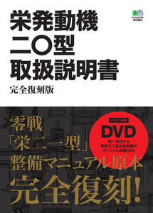 エイ出版社の書籍 栄発動機二〇型取扱説明書 完全復刻版