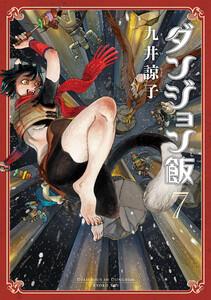 ダンジョン飯 7巻 | 著者:九井諒子 | 無料まんが・試し読みが豊富!ebookjapan