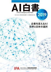 AI白書 2019