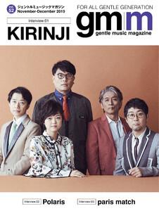 Gentle music magazine(ジェントルミュージックマガジン) Vol.52