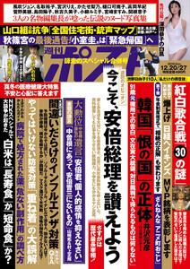 週刊ポスト 2019年12月20日・27日号