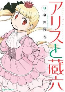 アリスと蔵六 (9)【電子限定特典ペーパー付き】